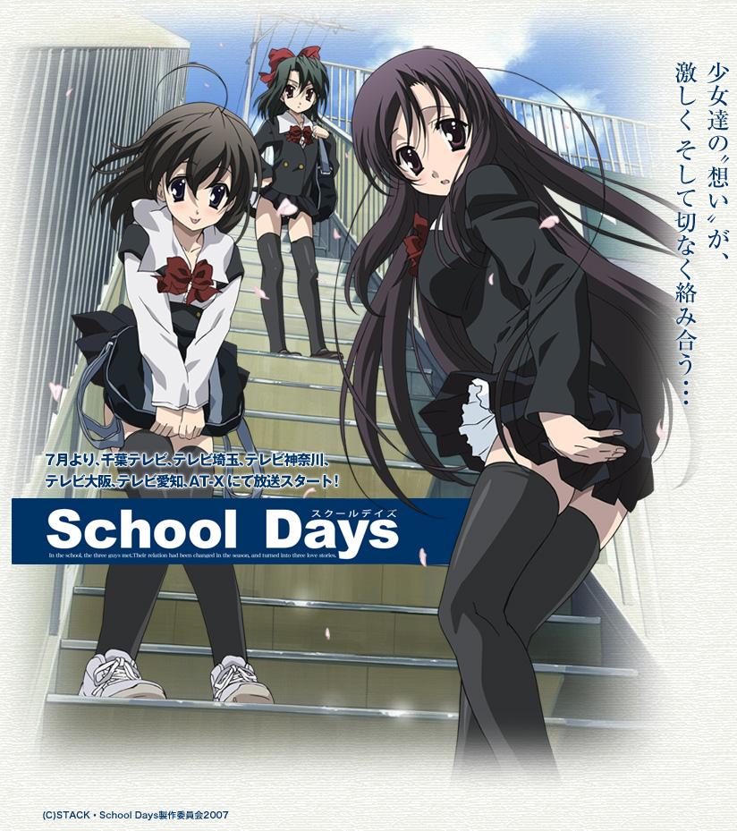 Los ANIMES Que Viste En El 2009 Schooldays2